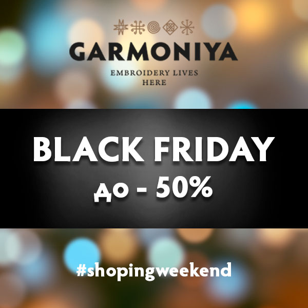 BLACK FRIDAY в  Garmoniya !