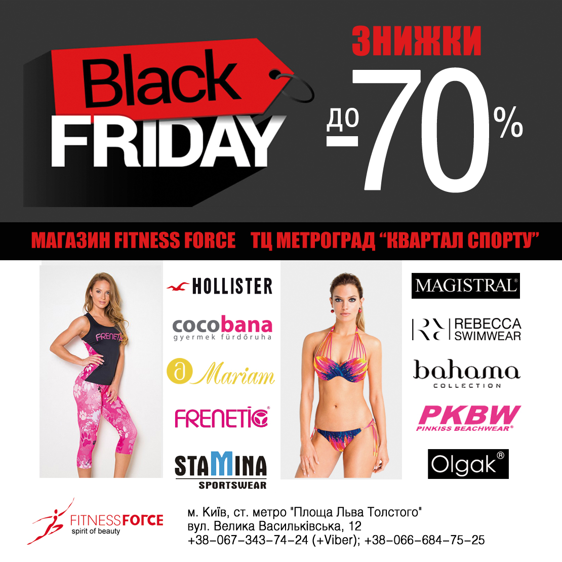 BLACK FRIDAY 2019! -70% В МАГАЗИНІ «Fitness  Force»!